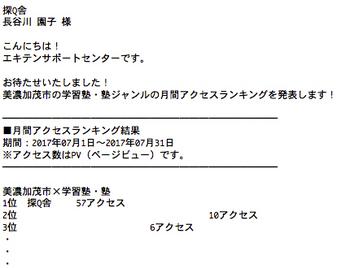 170805_エキテン_edited-1.jpg