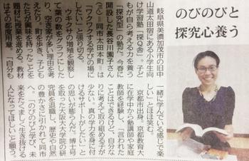 171014_中日新聞夕刊.jpg