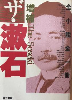 ザ・漱石.jpg